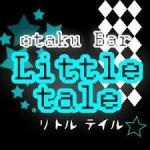 OtakuBar Little tale(大阪・難波)