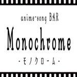【閉店】アニソンバーMonochrome(池袋)