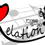 アニソンBAR リレーション!!(愛知・栄)