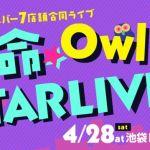 革命☆Owl STAR LIVE ! 3