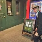 【高円寺】オタクバーMT基地で昇級と飲み物を賭けデュエルスタンバイ!