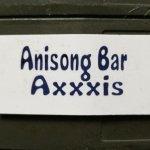 【閉店】Anisong Bar AxxxiS(長崎・佐世保)