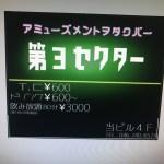 アミューズメントヲタクバー 第3セクター(厚木)