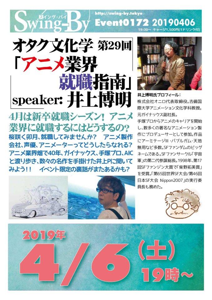 オタク文化学第29回「アニメ業界就職指南」