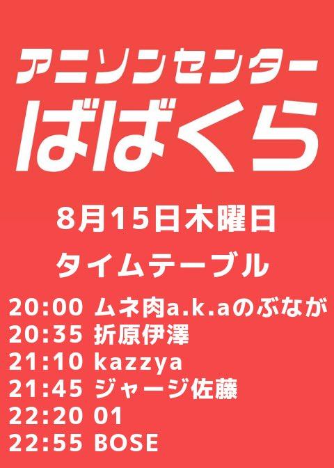 8/15(木)アニソンセンターばばくら