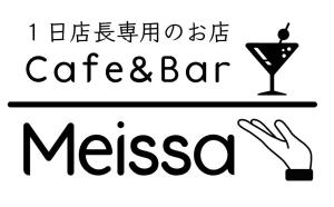 一日店長専用のお店 Cafe & Bar Meissa【メイサ】(池袋)