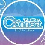 アニメBar Connect(愛媛・松山)
