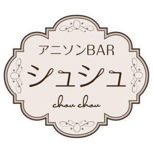 アニソンBAR シュシュ(東京・世田谷)