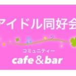 cafe&bar アイドル同好会(京都)