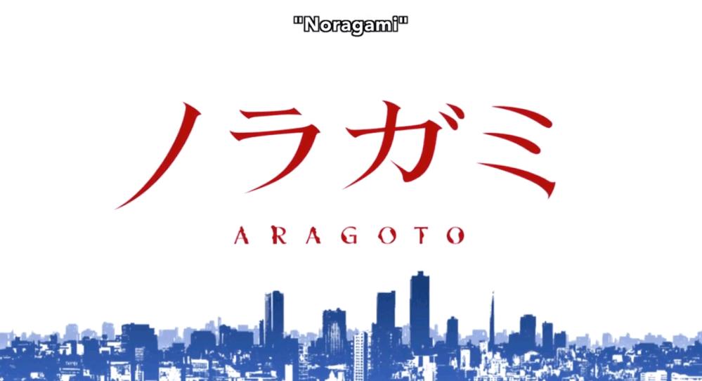 Noragami Aragoto episode 1 (1/6)