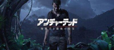 Uncharted 4 risque de cartonner même au Japon !