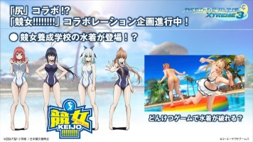 Dead or Alive Xtreme 3 Playstation VR (3)