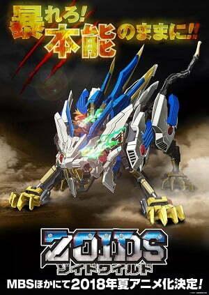Zoids Wild (3rd Season)