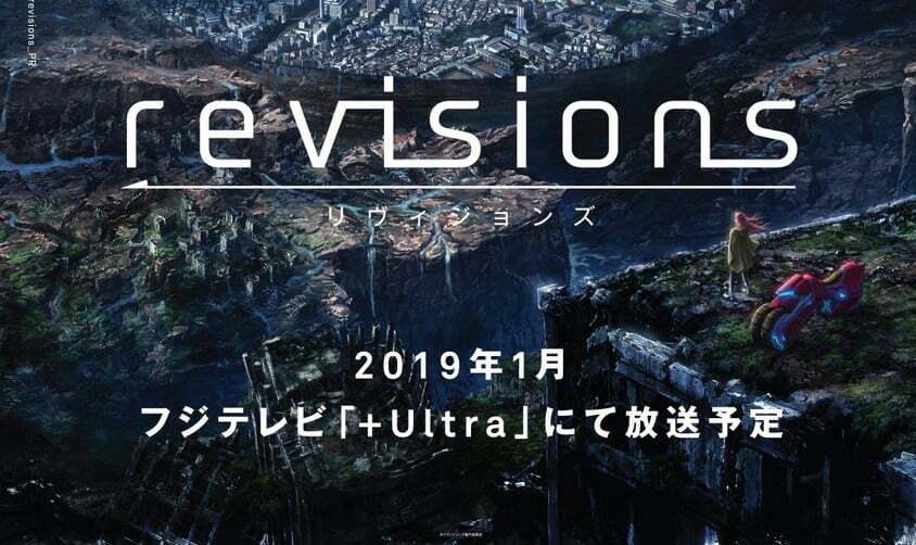 Anime Revisions sẽ ra mắt vào đầu năm 2019