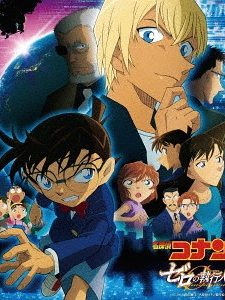Detective Conan Movie: Zero's Executioner OST by V.A.