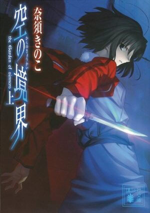 Kara no Kyoukai: The Garden of Sinners