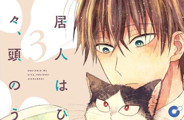 Anime Doukyonin wa Hiza, Tokidoki, Atama no Ue hé lộ ca khúc chủ đề