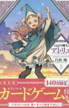 Tongari Boshi No Atelier 5