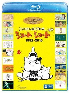Ghibli ga Ippai Special Short Short 1992-2016