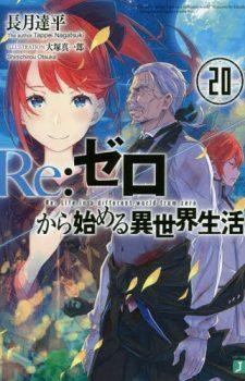 Re: Zero Kara Hajimeru Isekai Seikatsu 20