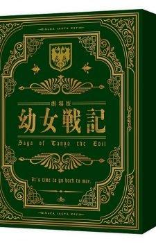Saga of Tanya the Evil (Yojo Senki)