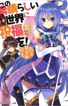 KonoSuba: God's Blessing on this Wonderful World! Aa, Damegami-sama