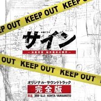 Sign: Houigakusha Yuzuki Takashi no Jiken Original Soundtrack
