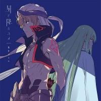 Fate/Grand Order: Zettai Majuu Sensen Babylonia ED Single - Hoshi ga Furu Yume