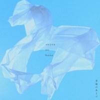 Toaru Kagaku no Railgun T Insert Song (EP 15) - Koko ni Itai / sajou no hana
