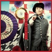 Kitsutsuki Tanteidokoro OP Single - Honjitsu mo Makoto ni Seiten nari / Makoto Furukawa