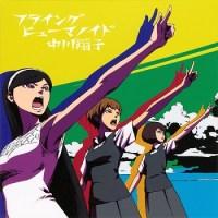 Seikimatsu Occult Gakuin OP Single - Flying Humanoid / Shoko Nakagawa