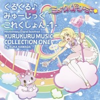 Mewkledreamy Original Soundtrack: KURUKURU MUSIC COLLECTION ONE 1