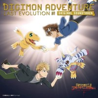 Digimon Adventure: Last Evolution Kizuna Original Soundtrack