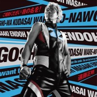 Ultraman Z OP Single - Goshowa Kudasai Ware no Na wo!  / Masaaki Endoh