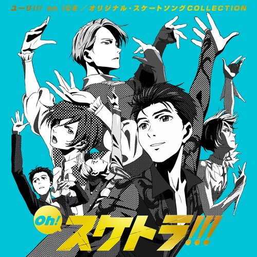 Oh! Skatetrack!!! YURI!!! on ICE Original Skate Song COLLECTION