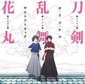 Touken Ranbu: Hanamaru Original Soundtrack