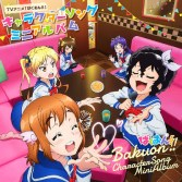 Bakuon!! Character Song Mini Album