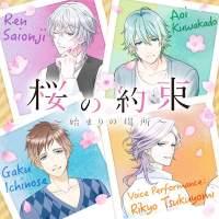Boyfriend (Kari) Kirameki Note - Sakura no Yakusoku ~Hajimari no Basho~