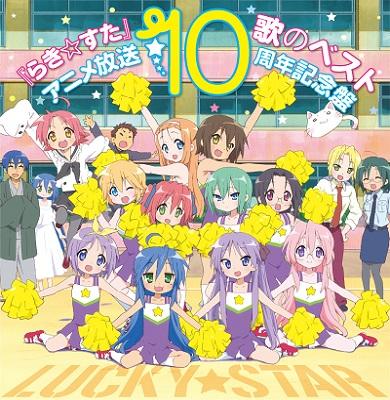 Lucky☆Star Uta no Best - Anime Series 10th Aniversary CD -