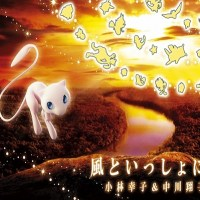 Sachiko Kobayashi & Shoko Nakagawa - Kaze to Issho ni (Single)