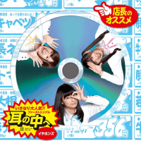 Sore ga Seiyuu!: Earphones Debut - Mimi no Naka e (Single)