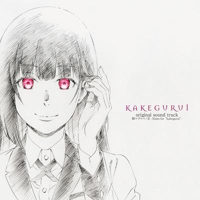 """Kakegurui Original Soundtrack  -Notes for """"kakegurui""""-"""