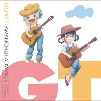 Amanchu! Advance Original Soundtrack