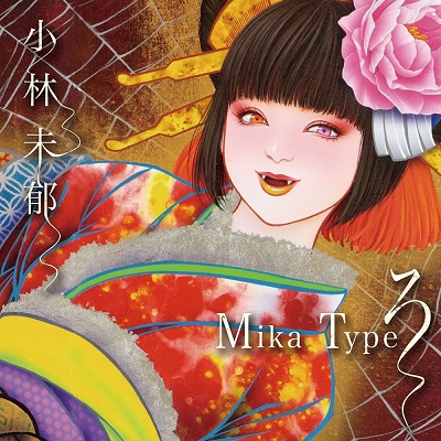 Mika Kobayashi - Mika Type Ro (2nd Album)