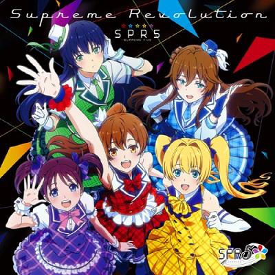 SPR5 - Supreme Revolution (1st Album)