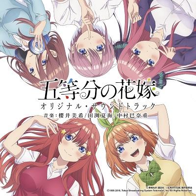 Gotoubun no Hanayome Original Soundtrack