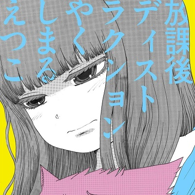 High Score Girl ED Single - AfterSchoolDi(e)stra(u)ction