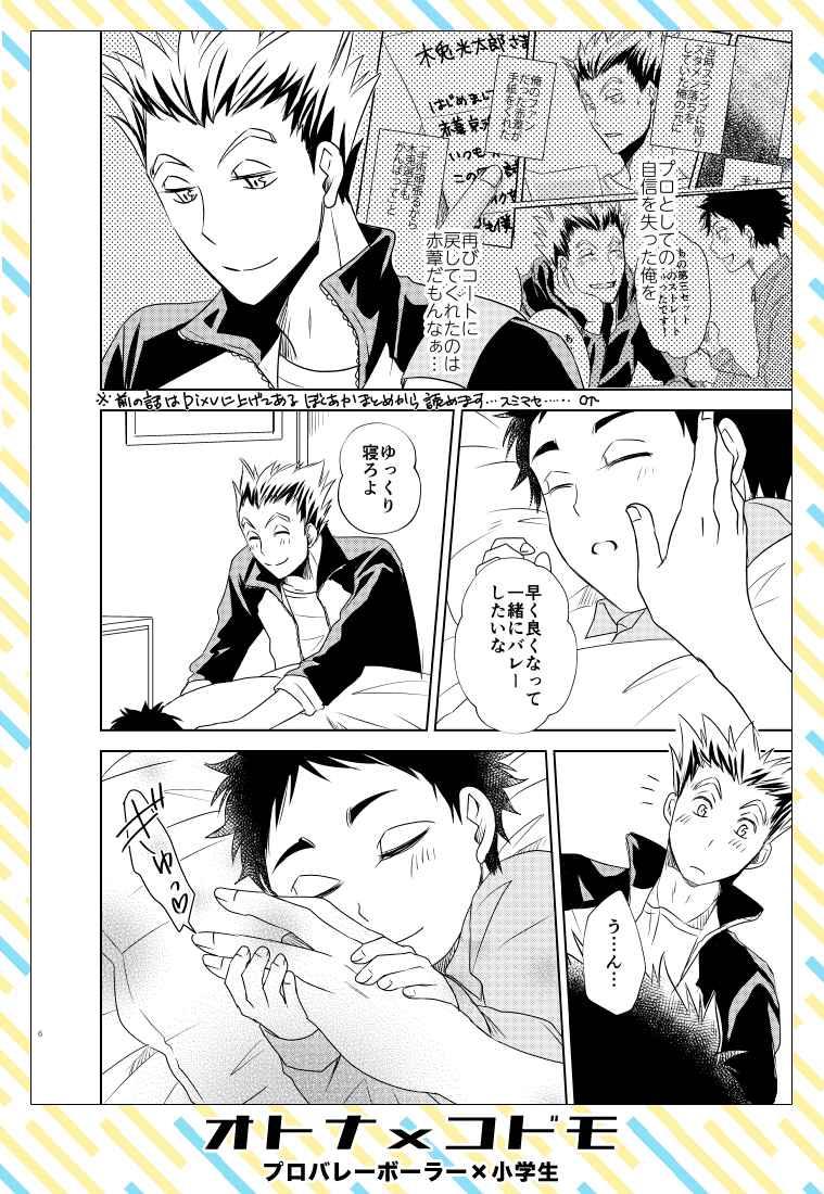 used boys love yaoi r18 doujinshi haikyuu bokuto koutarou x akaashi keiji bokuaka busukopan