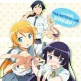 https://otakusfanaticos.wordpress.com/2013/05/06/ore-no-imouto-ga-konna-ni-kawaii-wake-ga-nai-ii/