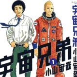 https://otakusfanaticos.wordpress.com/2012/08/02/uchuu-kyoudai/